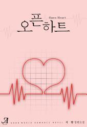 [세트]오픈하트(Open Heart) (전2권/완결)