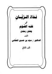 نداء الريان في فقه الصوم وفضل رمضان - ج 2
