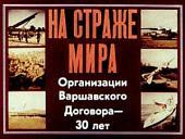 На страже мира. Организации Варшавского Договора - 30 лет (Диафильм)
