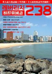 槓桿韓國語學習週刊第238期: 最豐富的韓語自學教材