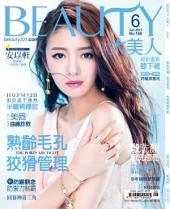 BEAUTY大美人NO.166 (2017年6月號)