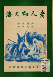The Old Man and the Sea  Chinese