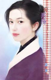 熙陽: 禾馬文化甜蜜口袋系列026