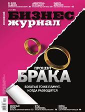 Бизнес-журнал, 2011/07: Москва