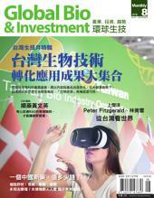 環球生技201608: 掌握大中華生技市場脈動‧亞洲專業華文生技產業月刊
