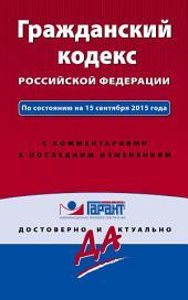 Гражданский кодекс Российской Федерации. Части первая, вторая, третья и четвертая. Текст с изменениями и дополнениями на 20 января 2015 г.