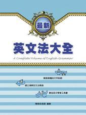 最新英文法大全: 德威文化398