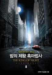 밤의 제왕 흑마법사 8