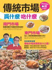 傳統市場買什麼吃什麼