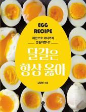 달걀은 항상 옳아: 계란으로 어디까지 만들어봤니?