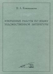 Избранные работы по языку художественной литературы