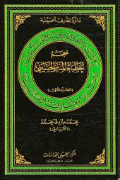 معجم خطباء المنبر الحسيني - الجزء الثاني: دائرة المعارف الحسينية