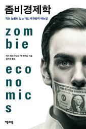 좀비 경제학
