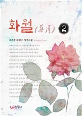 화월(華月) 2