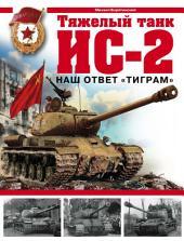 Тяжелый танк ИС-2. Наш ответ «Тиграм»