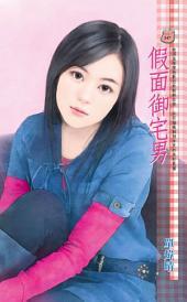 假面御宅男: 禾馬文化甜蜜口袋系列538