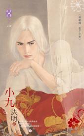 小九~神獸錄 龍子之卷: 禾馬文化珍愛晶鑽系列155