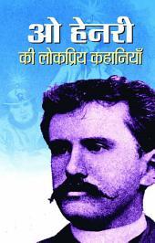 ओ हेनरी की लोकप्रिय कहानियाँ: O. Henry Ki Lokpriya Kahaniyan