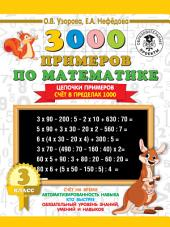 3000 примеров по математике. 3 класс. Цепочки примеров. Счёт в пределах 1000