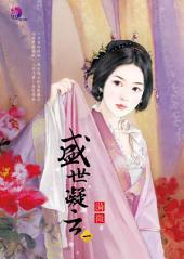 誘惑二人行: 禾馬文化珍愛系列389