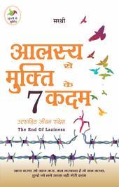 Alasya se Mukti ke 7 Kadam: Utsahit Jeevan Sandesh