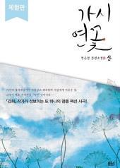 [무료] 가시연꽃 (체험판) - 블랙 라벨 클럽 011