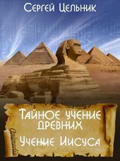Тайное учение древних. Учение Иисуса – Саморазвитие. Психология успеха