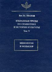 Избранные труды по семиотике и истории культуры. Том 5: Мифология и фольклор
