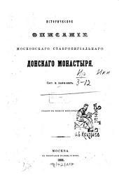 Историческое описаніе московскаго ставропигіальнаго Донскаго монастыря