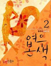 여우본색 2 (완결)