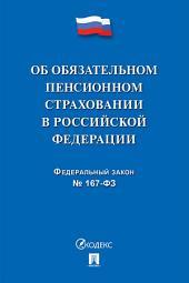ФЗ РФ «Об обязательном пенсионном страховании в Российской Федерации»