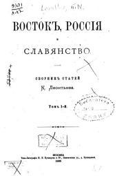 Восток, Россія и славянство: сборник статей, Том 1