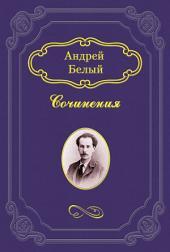 Неославянофильство и западничество в современной русской философской мысли