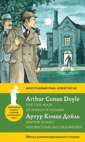 Шерлок Холмс: Неизвестные расследования / The Case Book of Sherlock Holmes. Метод комментированного чтения