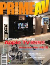 PRIME AV新視聽電子雜誌 第209期