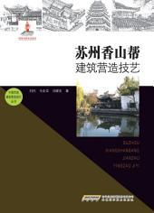 苏州香山帮建筑营造技艺