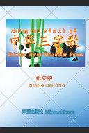 Chinese Three Character Poems PDF