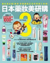 日本藥妝美研購3:藥妝控必看!東京、京都藥妝生活的實踐工具書!