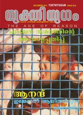 Yukthiyugam December 2014 യുക്തിയുഗം മാസിക Malayalam Magazine: Yukthiyugam Issue No: 18 Kiss of Love Special