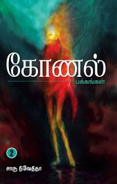 கோணல் பக்கங்கள் 2 / Konal Pakkangal 2 (Tamil)