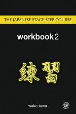 Japanese Stage-Step Workbook - Stage Two
