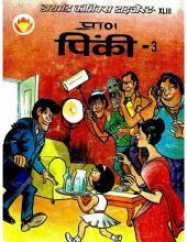 Pinki 3 Hindi