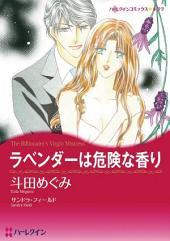 バージンラブセット vol.6: ハーレクインコミックス