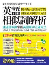 英語相似詞解析: 通過語料庫掌握英語單字正確用法 [有聲版]: 英語單字要會背,更要用的對! USING A CORPUS TO IMPROVE YOUR VOCABULARY