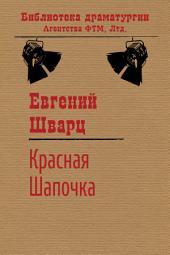 Красная Шапочка: пьеса