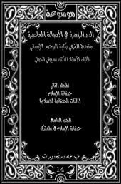 موسوعة الدرر الزاهرة في الأصالة المعاصِرة ـ المجلد الثاني : حضارة الإسلام (الذات الحضارية للإسلام) ـ الجزء التاسع : حضارة الإسلام في المعترك .