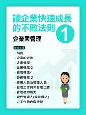 讓企業快速成長的不敗法則(1)企業與管理【 千華影音書】