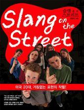 슬랭 온 더 스트리트 Slang on the street