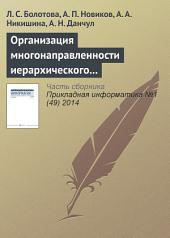 Организация многонаправленности иерархического подъема (спуска) и локация по структуре неоднородных знаний