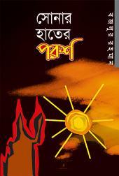 সোনার হাতের পরশ (উপন্যাস) / Shonar Hater Porosh (Bengali)